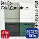 グリッドコンテナー Grid Container 3個セット スタッキングボックス スタックボックス アウトドア 収納ボックス ふた付き フタ付き おしゃれ 折...