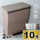 kcud クード ワイドペダルペール 2個セット ゴミ箱 ごみ箱 ダストボックス ふた付き おしゃれ 分別 屋外 45L可ゴミ箱 45リットル可ゴミ箱 スリムゴミ箱 キッチンゴミ箱 インテリア雑貨 北