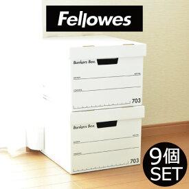 収納ボックス 9個セット おまけ付き クラフトボックス 収納ケース 収納BOX 押入れ収納 書類収納 ストレージボックス 段ボール ダンボール ストッカー おしゃれ フタ付き モノトーン雑貨 インテリア雑貨 北欧( Fellowes フェローズ バンカーズボックス 703S 9個セット)