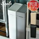 ゴミ箱 密閉ダストボックス スリム ふた付き おしゃれ プラスチック 白 ホワイト 日本製 25L 25リットル 北欧 薄型 インテリア雑貨 ごみ箱 生ごみ 生ゴミ オムツ おむつ 分別 キッチン( seals シールズ 25 LBD-02 )