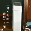 ゴミ箱 特典付き プラスチック 白 ホワイト 日本製 25L ( seals シールズ 25 密閉ダストボックス )