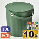 日本製 オムニウッティ L 10L omnioutil バケツ ふた付き 蓋付き フタ付き ゴミ箱 ごみ箱 ダストボックス オムツ おむつ 洗濯カゴ 収納ボックス 収納ケース 収納BOX おもちゃ箱