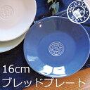 COSTA NOVA コスタノバ ブレッドプレート 16cm 食器 お皿 小皿 中皿 丸皿 パン皿 平皿 北欧食器 おしゃれ インテリア雑貨 北欧テイスト キッチン カフェ食器 かわいい 陶器 ポルト