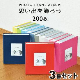 アルバム フォトアルバム 写真 整理 200枚 収納 お祝い 結婚式 家族写真 コメントが書ける マークス( コルソグラフィア フォトフレームアルバム M 3冊セット )