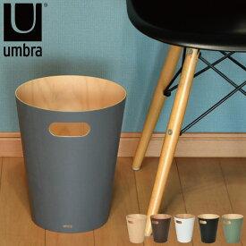 ゴミ箱 おまけ付き おしゃれ リビング デザイン 北欧 インテリア雑貨 ダストボックス ごみ箱 木製 トイレポット シンプル 丸型( Umbra WOODROW CAN アンブラ ウッドロウカン )