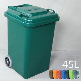 DULTON 45L ダルトン ゴミ箱 ごみ箱 ダストボックス ふた付きゴミ箱 おしゃれゴミ箱 分別ゴミ箱 屋外ゴミ箱 45リットル スリムゴミ箱 キッチンゴミ箱 インテリア雑貨 リビングゴミ箱 かわいいゴミ箱 デザインゴミ箱 生ごみゴミ箱 キャスター 大容量 アメリカン 大型送料