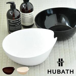 洗面器 おしゃれ カビ、ヌメリ防止加工 風呂桶 湯おけ 持ちやすい 親指が掛けられる 収納簡単 白 黒 茶 ホワイト ブラック ブラウン 日本製( HUBATH ウォッシュボール ヒューバス )