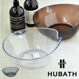 洗面器 おしゃれ 風呂桶 湯おけ お風呂 桶 クリアカラー 持ちやすい アクリルのような美しさ 透明 高級感( HUBATH ウォッシュボール クリア ヒューバス )