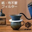 コーヒーフィルター コーヒードリッパー セラミック 有田焼 ハンドドリッパー フィルター不要 おしゃれ シンプル コン…