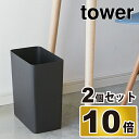 tower トラッシュカン 2個セット ゴミ箱 ごみ箱 ダストボックス おしゃれ スリム キッチン インテリア雑貨 北欧 リビング くずかご 縦型 かわいい デザイン オムツ 見えない 収納 スクエア