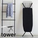 山崎実業 スタンド式アイロン台 タワー tower アイロン台 スタンド式 スタンド カバー 折りたたみ 折り畳み 高さ調節 …