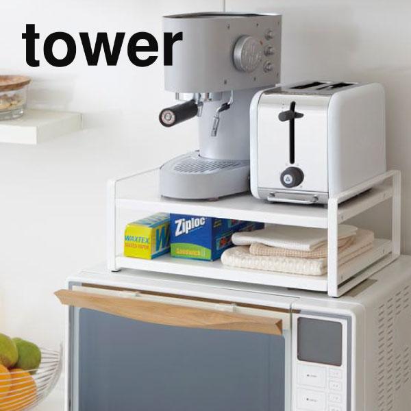 【ポイント最大24倍】 レンジラック 収納 2段 デッドスペース 活用 収納術 おしゃれ ホワイト ブラック( レンジ上ラック tower タワー )