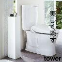 トイレラック ホワイト 白 ブラック 黒 スチール 03509 03510 ( 山崎実業 スリムトイレラック タワー tower )