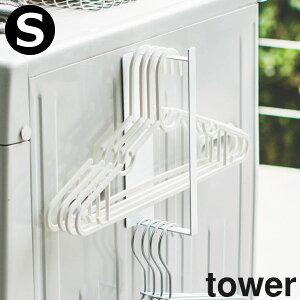 洗濯ハンガー収納ラック Sサイズ マグネット式 洗濯機横にぴったり スリム 省スペース ピンチハンガー 洗濯ピンチ 収納 洗濯バサミ入れ お風呂 掃除道具 ラック 白 ホワイト 黒 ブラック ス