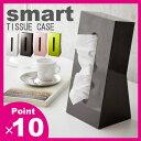 ティッシュケース smart スマート ティッシュカバー ティッシュペーパー ティッシュボックスカバー おしゃれティッシュケース インテリア雑貨ティッシュケース 北欧テイストティッシュケース ティッシ