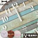 掛け時計 【フック付き】 BRUNO ブルーノ 電波ビンテージウッドクロック 掛時計 壁掛け時計 電波時計 おしゃれ インテ…