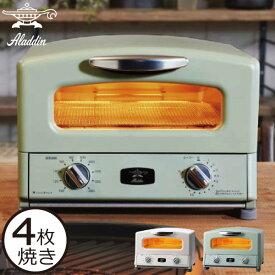トースター 【着後レビューで選べる特典+オリジナルレシピ付】 オーブントースター インテリア雑貨 北欧 おしゃれ おすすめ 食パン 4枚焼き おいしく焼ける グリルパン付き AGT-G13A ( Aladdin グラファイト グリル&トースター アラジン )