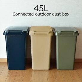 ゴミ箱 屋外 ふた付き 分別 生ごみ 生ゴミ キッチン リビング 防臭 おしゃれ 北欧 インテリア雑貨 45リットル ダストボックス ごみ箱 ゴミ袋 オムツ おむつ 大型 大容量 日本製( 連結屋外ダストボックス 45L )
