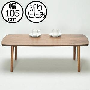 ローテーブル センターテーブル 折りたたみ 北欧 おしゃれ 大きめ ウォールナット ウォルナット 無垢 幅110cm 高さ35cm 長方形 角丸 完成品 ウッド 天然木 リビング こども コンパクト ちゃぶ台
