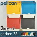 スタックストー ペリカン ガービー 38L 3個セット stacksto, pelican garbee ゴミ箱 ごみ箱 ダストボックス ふた付き おしゃれ 分...