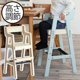 ハイチェア おしゃれ 木製 かわいい 高さ調節 3段階 椅子 子供用 ダイニング 姿勢 食事用 北欧 インテリア雑貨 ベビーチェア クッション付き 天然木 汚れにくい シンプル ナチュラル 2歳から イス いす チェア 水色 耐荷重40kg 収納付き( キッズハイチェア )
