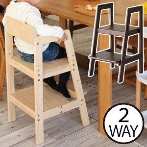 ハイチェア 子供用 椅子 子供用 木製 ダイニング おしゃれ かわいい 北欧 インテリア雑貨 シンプル ナチュラル ベビーチェア ステップ 踏み台 2段 足置き付き 耐荷重80kg ロングライフデザイ