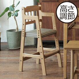 ハイチェア 子供用 木製 天然木 子供椅子 ダイニングチェア キッズチェア かわいい おしゃれ 椅子 2歳から 子ども椅子 いす イス ベビーチェア 高さ調節 高さ調整 3段階 ナチュラル レトロ 北欧 インテリア雑貨 足置き 子供家具( ソフトヴィンテージ キッズハイチェア )