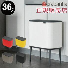 ゴミ箱 【正規販売店】 ふた付き 角型 ダストボックス スチール ホワイト ブラック 白 黒 ( brabantia ブラバンシア Bo タッチ・ビン 36L )