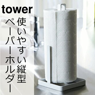 Monogallery Rakuten Global Market Kitchen Paper Dispenser Tower - Kitchen paper towel dispenser