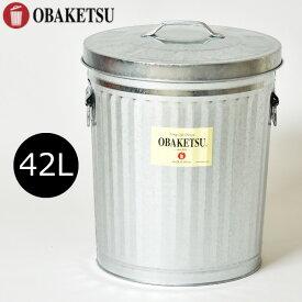 日本製 OBAKETSU 42L シルバー オバケツ ゴミ箱 ごみ箱 ダストボックス ふた付き おしゃれ 分別 屋外ゴミ箱 45L可ゴミ箱 45リットル可ゴミ箱 スリムゴミ箱 キッチンゴミ箱 インテリア雑貨 北欧テイスト リビングゴミ箱 かわいいゴミ箱 デザイン 生ごみゴミ箱 オムツ 大型送料