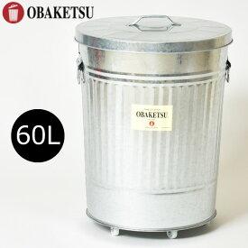日本製 OBAKETSU 60L シルバー キャスター付き オバケツ ゴミ箱 ごみ箱 ダストボックス ふた付き おしゃれ 分別 屋外ゴミ箱 60L可ゴミ箱 60リットル可ゴミ箱 スリムゴミ箱 キッチンゴミ箱 インテリア雑貨 北欧テイスト リビング かわいい デザイン 生ごみ 収納 大型送料