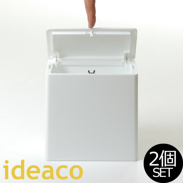 TUBELOR mini flap 2個セット チューブラー ミニフラップ ゴミ箱 ごみ箱 ダストボックス ふた付き ふた付きダストボックス おしゃれ 分別ダストボックス 屋外ダストボックス ふた付きスリムダストボックス キッチンダストボックス インテリア雑貨 北欧 ideaco イデアコ