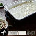 recolte レコルト ホームバーベキュー + セラミックスチーム深鍋 + たこ焼きプレート 3点セット ホットプレート 電気…
