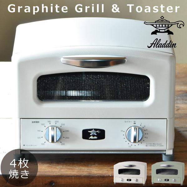 【ポイント最大24倍】 トースター オーブントースター オリジナルレシピ付 インテリア雑貨 北欧 おしゃれ おすすめ 食パン 4枚焼き おいしく焼ける 短時間 グリル グリルパン付き 掃除 ホワイト グリーン AGT-G13A ( Aladdin グラファイト グリル&トースター アラジン )