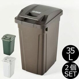 日本製 SP ハンドル付ダストボックス 35L 2個セット ゴミ箱 ごみ箱 ダストボックス ふた付き おしゃれ 分別 屋外 45L可 45リットル可 スリム キッチン インテリア雑貨 北欧 リビング くずかご デザイン 見えない ごみばこ 蓋付き フタ付き アスベル