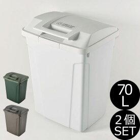 日本製 SP ハンドル付ダストボックス 70L 2個セット ゴミ箱 ごみ箱 ダストボックス ふた付き おしゃれ 分別 屋外 70リットル スリム キッチン インテリア雑貨 北欧 リビング くずかご かわいい デザイン 日本製ごみばこ 蓋付き フタ付き アスベル 白
