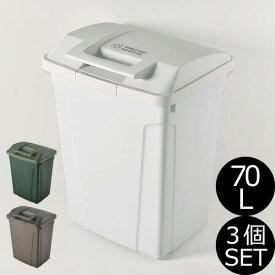 日本製 SP ハンドル付ダストボックス 70L 3個セット ゴミ箱 ごみ箱 ダストボックス ふた付き おしゃれ 分別 屋外 70リットル スリム キッチン インテリア雑貨 北欧 リビング くずかご かわいい デザイン 日本製 蓋付き フタ付き アスベル 白 大型送料