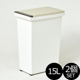 日本製 エバンプッシュペール 15L 2個セット ゴミ箱 ごみ箱 ダストボックス ふた付き おしゃれ 分別 屋外 スリム キッチン インテリア雑貨 北欧 リビング くずかご 縦型 かわいい デザイン 生ごみ オムツ 見えない キャスター 薄型 大容量 ごみばこ 蓋付き アスベル ASVEL