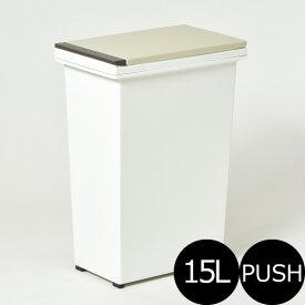 日本製 エバンプッシュペール 15L ゴミ箱 ごみ箱 ダストボックス ふた付き おしゃれ 分別 屋外 スリム キッチン インテリア雑貨 北欧 リビング くずかご 縦型 かわいい デザイン 生ごみ オムツ 見えない キャスター 薄型 大容量 ごみばこ 蓋付き フタ付き アスベル ASVEL