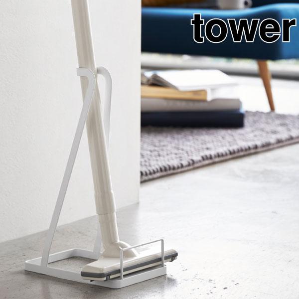 スティッククリーナー スタンド tower タワー コードレスクリーナースタンド 掃除機スタンド 掃除機立て 掃除グッズ コードレス掃除機 軽量コードレス掃除機 充電式クリーナー 充電式 スチール おしゃれ シンプル インテリア雑貨 北欧 山崎実業 白 黒