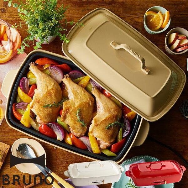 【ポイント最大24倍】 ホットプレート たこ焼き器 おしゃれ 電気プレート 焼き肉 A4 ミニ お好み焼き 一人用 二人用 ホワイト レッド ベージュ 白 BOE026 ( ブルーノ BRUNO ホットプレート グランデサイズ )