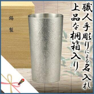★ ★ ★ coasters with a (single) ★ Osaka Tin with tumbler katarai (large) Tin tumbler made of Tin products beer name, sake Cup Tin tumbler Tin with Caddy Shuki / / birthday present gift celebration