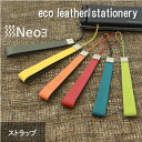 Ecoleather-strap
