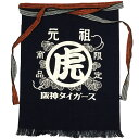 阪神タイガース グッズ元祖虎 前掛けポケット付き 日本製