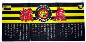 【メール便可】阪神タイガース グッズ「六甲おろしを我が家にも」 のれん(小)