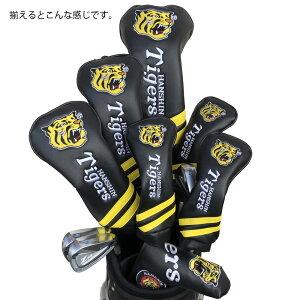 【お得です】阪神タイガース ゴルフグッズNEW ドライバー・フェアフェイ・ユーティリティー・マレット型パター・ピン型パター用ヘッドカバー3点セット高級感漂う合皮レザー使用お好きな