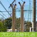 物干し台 屋外 横幅40センチ 竿1本用 物干しスタンドIBI−LONGブロンズ ロングバージョン +プラスチックカバー付きコンクリベース(横幅40センチ)キャップの色が選べる【日本製・国内自社工場製