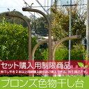 物干し竿2本以上を同時購入が必要:セット価格 横幅60センチのスリム アルミ合金 物干し台iB−Yブロンズ色(左右2個=1セット分)+ベース付きセット 物干しスタンド(屋外)【日本製・国内自社工場製造