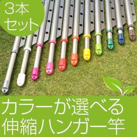 物干し竿 伸縮物干し竿 3本セット ハンガー掛け付き (長さ1.1mから1.6mまで伸びる) シャンパンゴールド色 サビない アルミ 物干し おしゃれな色 ベランダに最適 【日本製】【メーカー1年保証】
