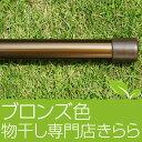 物干し竿 30パイ×4m ブロンズ色1本竿 錆びない アルミ製 日本製